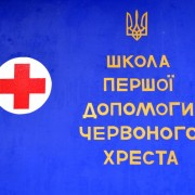 Red Cross Kyiv, Ukraine