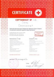 Oleksandr Sen - First Aid
