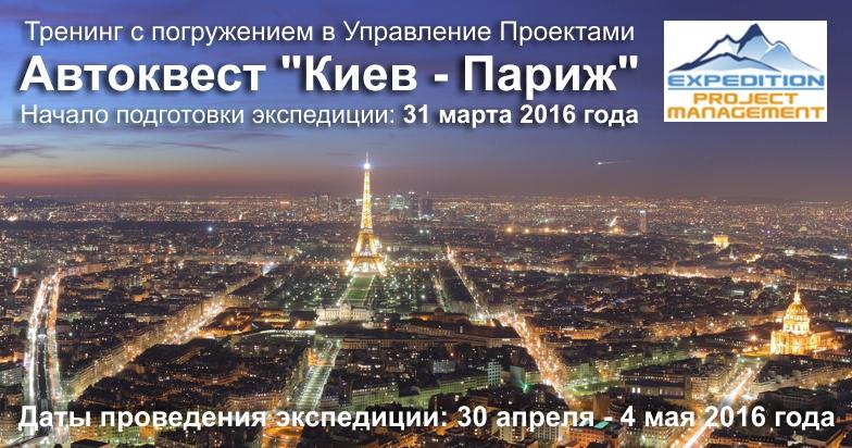 """Автоквест """"Киев-Париж"""""""